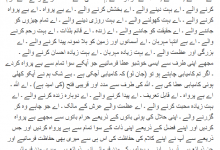 Dua e Hajaat Urdu Translation, Dua e Hajat