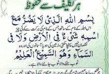 Photo of Dua For Pain Relief