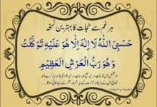 Photo of Dua For Stress And Anxiety